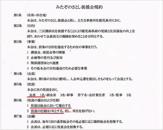 1-みたぞの後援会規約.jpg