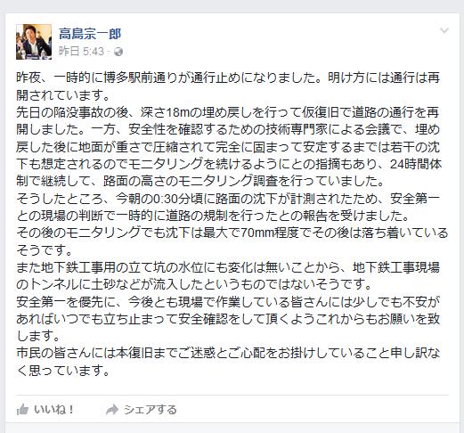 1-高島氏Facebook.png