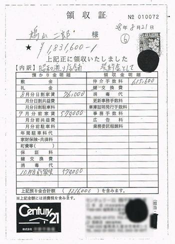 1-鳩山選挙収支 事務所.jpg
