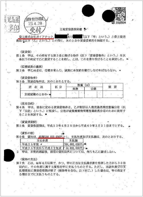 1-契約書 鹿児島.jpg