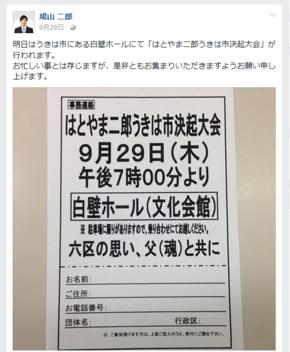 2-鳩山うきは 9月29日.png