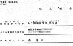 1-鹿児島市長収支.jpg