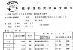 1-鹿児島市長選挙収支.jpg