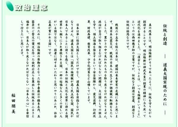 1-稲田.png