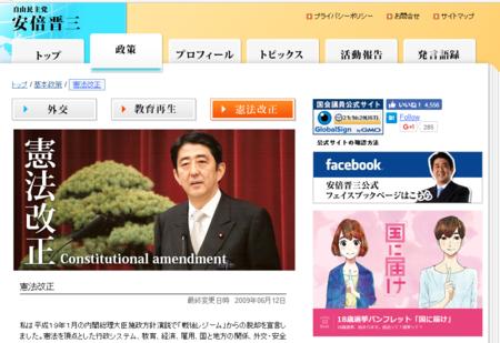 1-安倍公式サイト.png
