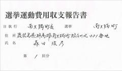 1-森田3.jpg