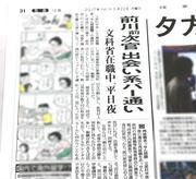 1-読売社会面.jpg