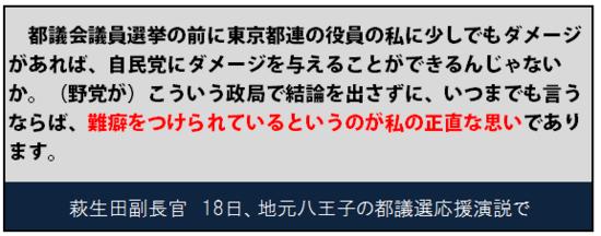 1-萩生田.png