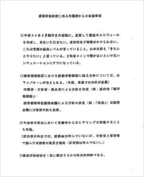 1-文科省文書.jpg