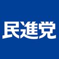 1-民進ロゴ.png