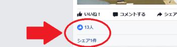 1-三反園 Facebook-2.png
