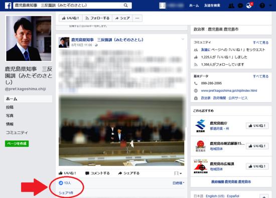 1-三反園 Facebook.png