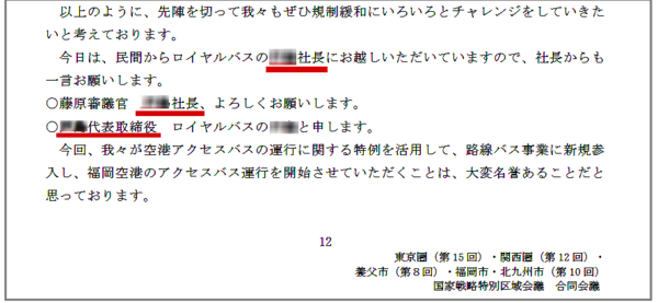 00-議事録.png
