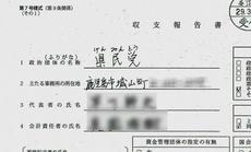 0-県民党1.jpg