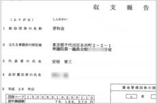 0000-報告書.png