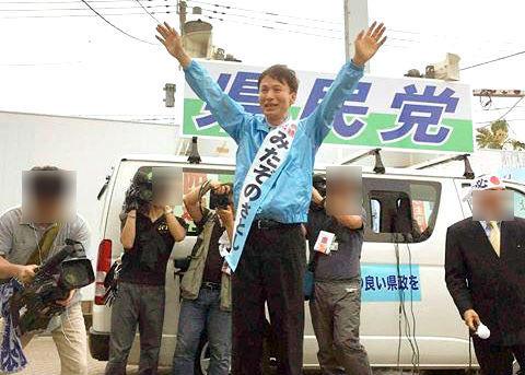 00県民党と知事.jpg