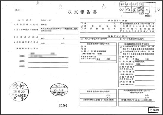 000-hatoyama4.png