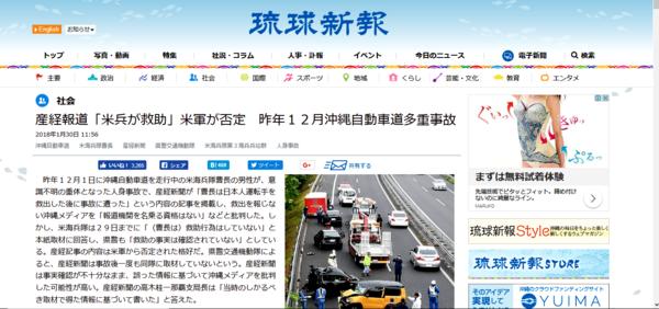 000-琉球新報.png