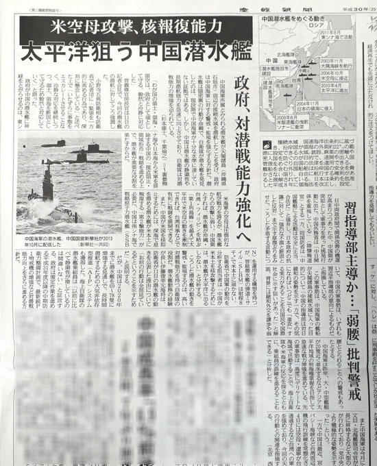 20180114_163717_resized産経紙面.jpg
