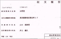 00000公明収支.png