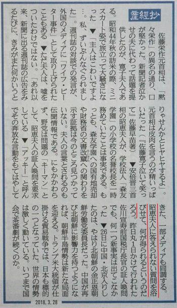 20180329_h01-01.JPG