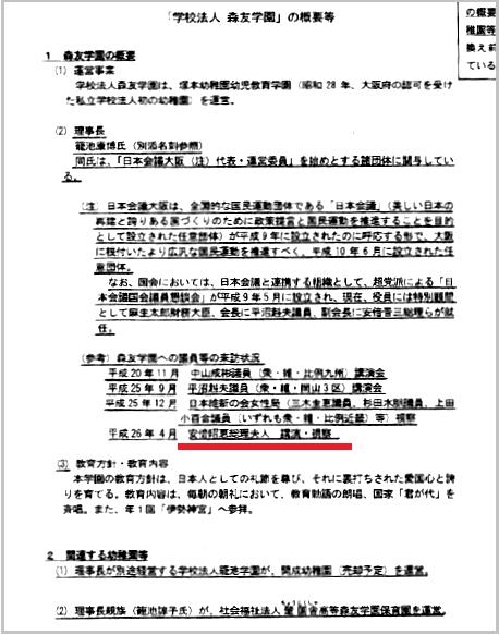 00000昭恵夫人5.png