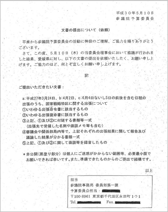 依頼文.png
