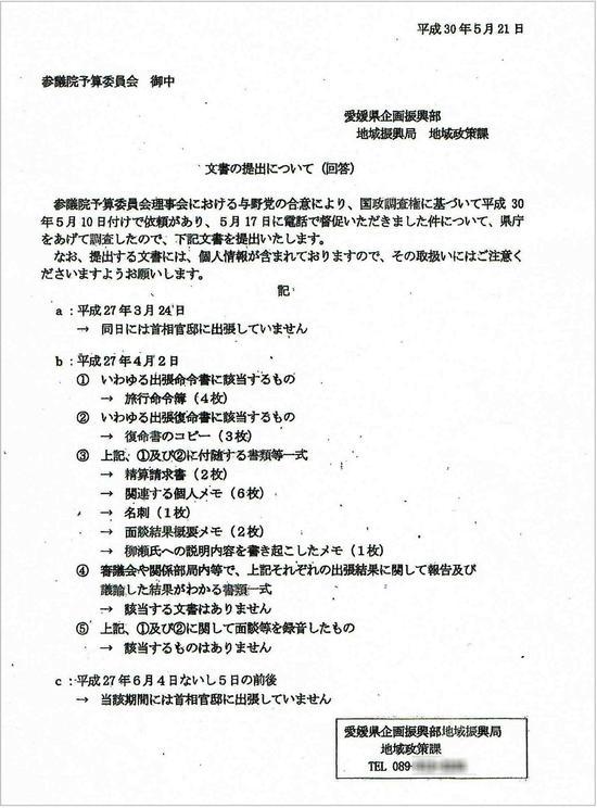 000000000-愛媛.jpg