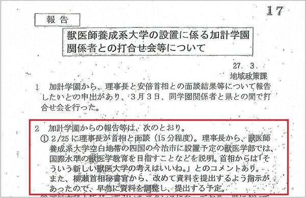 000000-愛媛県文書2.jpg