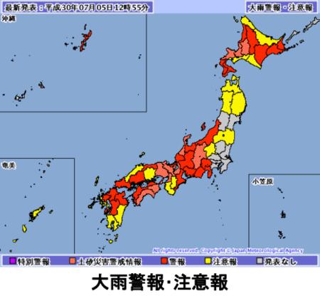 気象庁発表.png