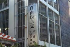 自民沖縄.JPG