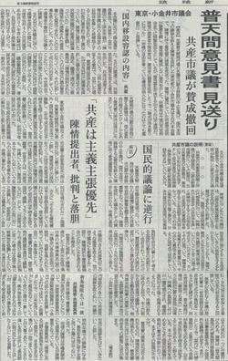 小金井市議会の混乱を伝える、『琉球新報』.jpg