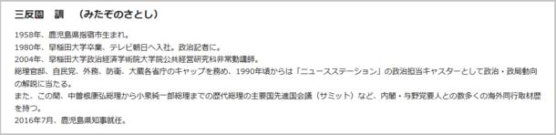三反園経歴.png