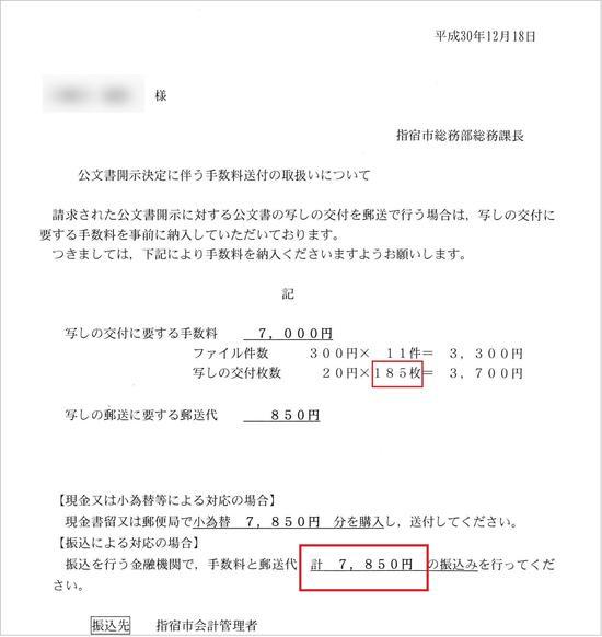 公文書開示決定に伴う手数料送付の取扱いについて.jpg