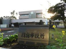 指宿市役所.JPG