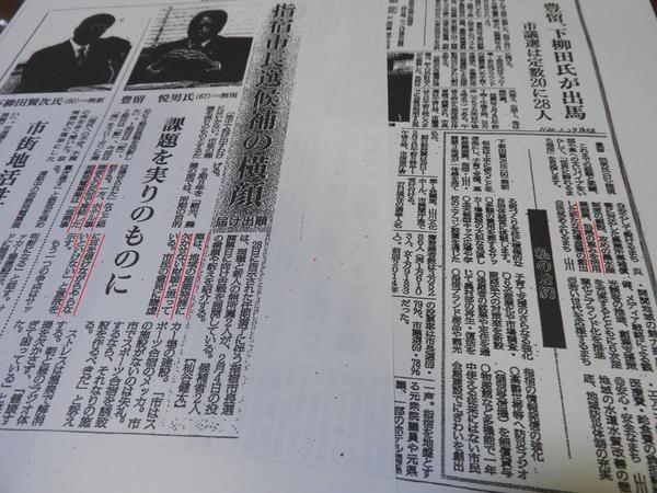 指宿新聞記事.JPG