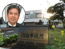 指宿市役所と市長.jpg