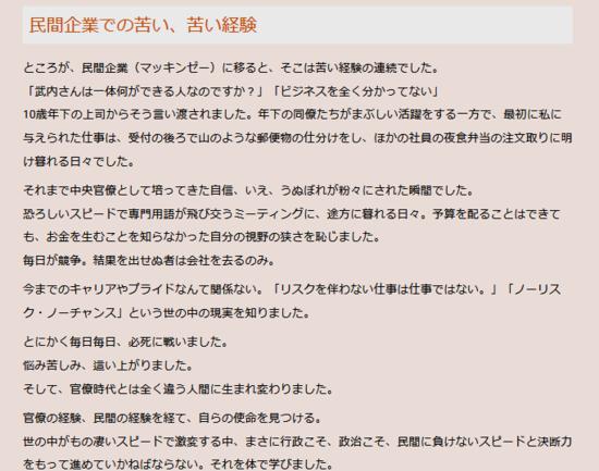 武内公式サイト.png