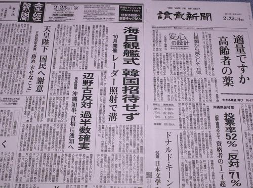 読売・産経.JPG