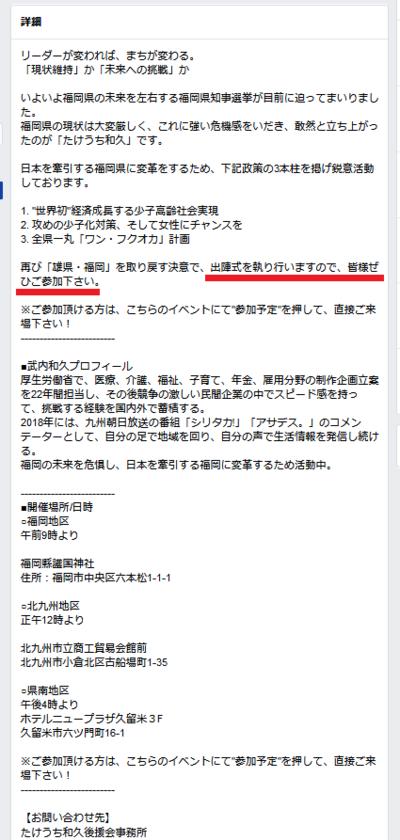 武内出陣式3.png