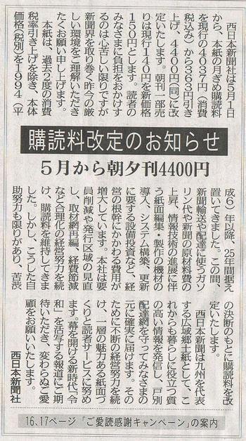 読売 新聞 購読 料 朝刊 のみ