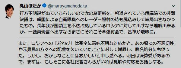 丸山22 (2).jpg