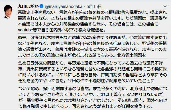丸山 Twitter.jpg