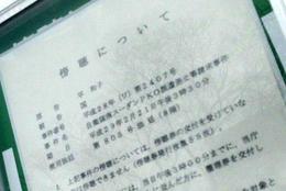 ③P01_訴訟が提起された札幌地方裁判所 2.jpg