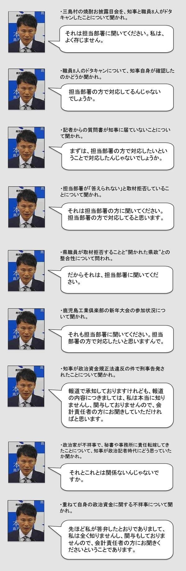 三反園質問 (1).jpg