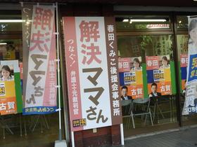 春田4.JPG