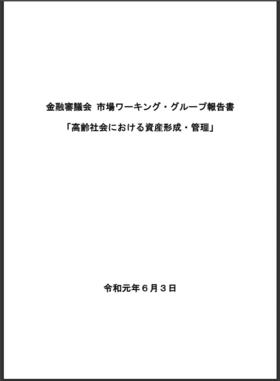 金融庁報告書.png