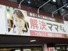 春田2.JPG