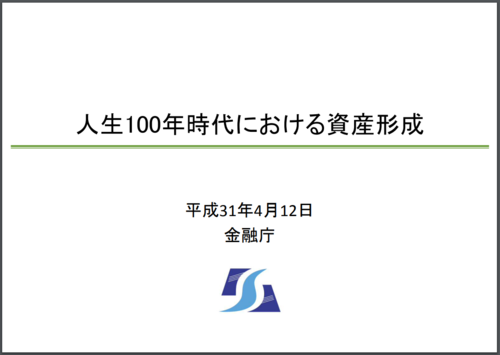 金融庁資料2.png