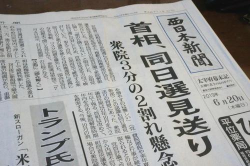 西日本20日朝刊.JPG